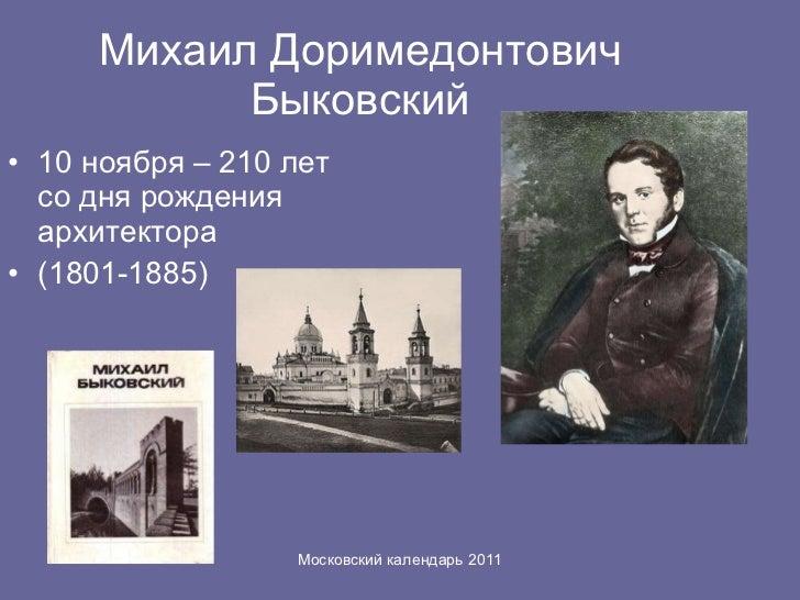 Михаил Доримедонтович Быковский <ul><li>10 ноября – 210 лет со дня рождения архитектора </li></ul><ul><li>(1801-1885) </li...