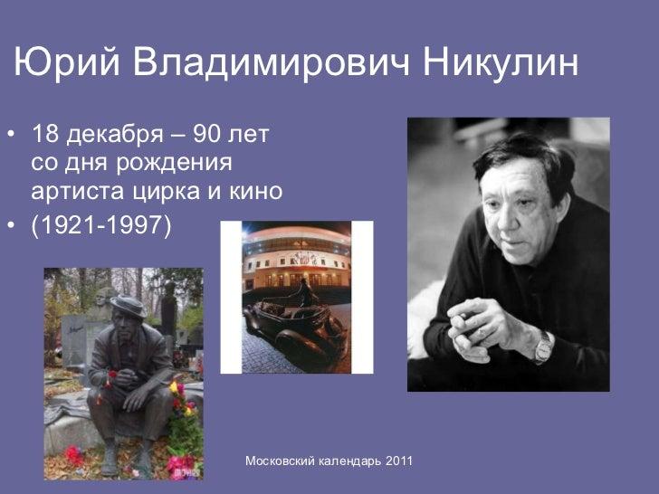 Юрий Владимирович Никулин <ul><li>18 декабря – 90 лет со дня рождения артиста цирка и кино </li></ul><ul><li>(1921-1997) <...
