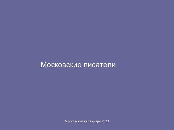 Московские писатели