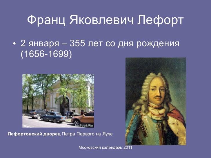Франц Яковлевич Лефорт <ul><li>2 января – 355 лет со дня рождения (1656-1699) </li></ul>Лефортовский   дворец  Петра Перво...