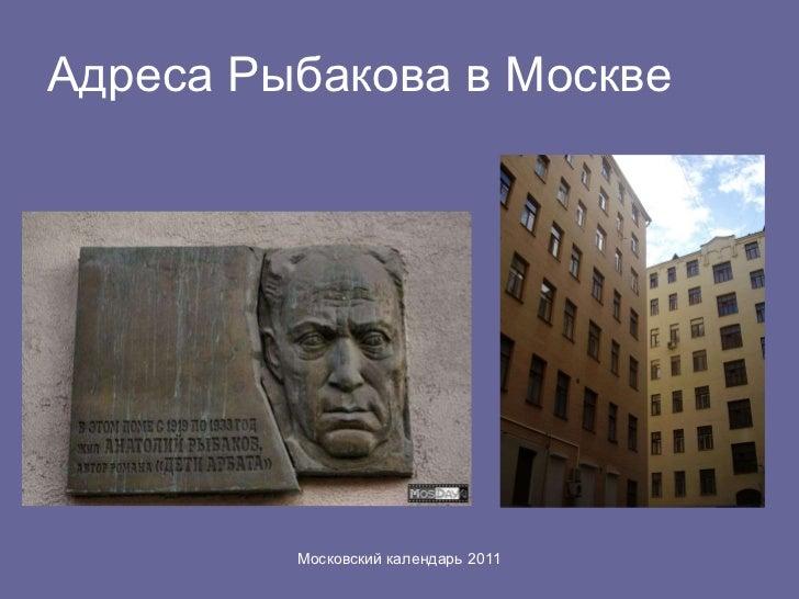 Адреса Рыбакова в Москве