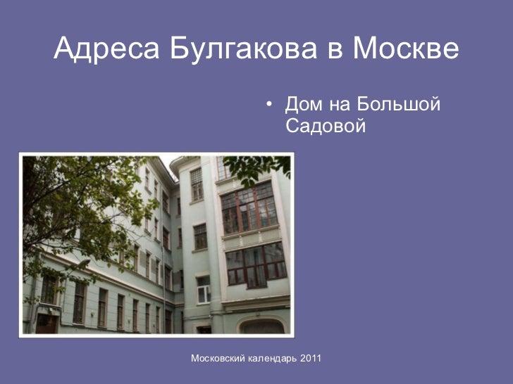 Адреса Булгакова в Москве <ul><li>Дом на Большой Садовой </li></ul>
