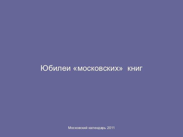 Юбилеи «московских»  книг