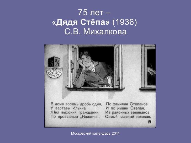 75 лет –  « Дядя Стёпа»  (1936)  С.В. Михалкова