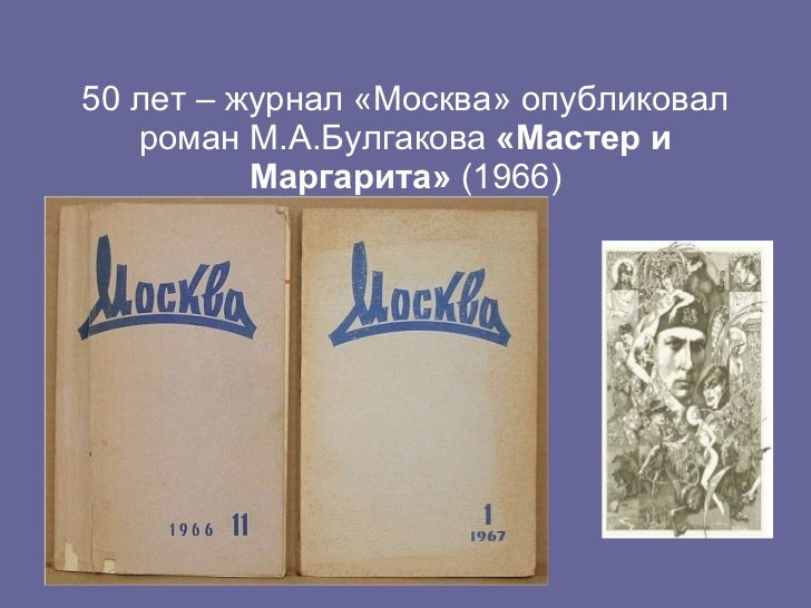 50 лет – журнал «Москва» опубликовал роман М.А.Булгакова  «Мастер и   Маргарита»  (1966)
