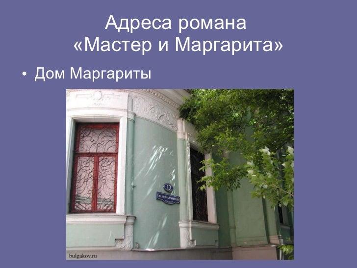Адреса романа  «Мастер и Маргарита» <ul><li>Дом Маргариты </li></ul>