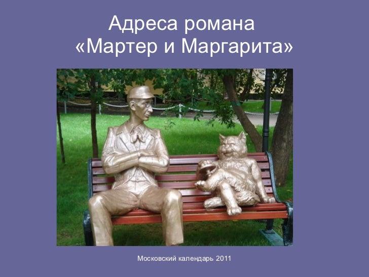 Адреса романа  «Мартер и Маргарита»