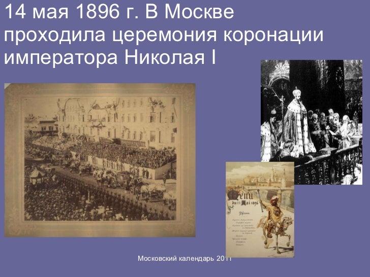 14 мая 1896 г. В Москве проходила церемония коронации императора Николая  I