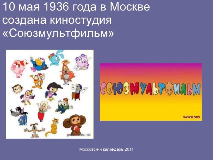 10 мая 1936 года в Москве создана киностудия «Союзмультфильм»