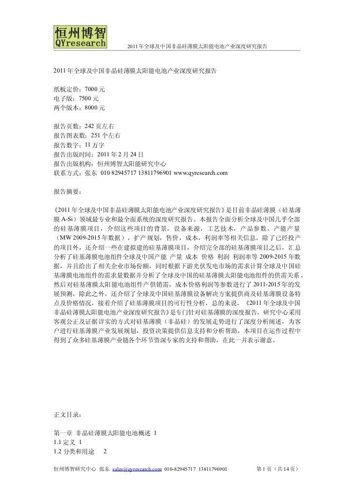 2011 年全球及中国非晶硅薄膜太阳能电池产业深度研究报告2011 年全球及中国非晶硅薄膜太阳能电池产业深度研究报告纸板定价:7000 元电子版:7500 元两个版本:8000 元报告页数:242 页左右报告图表数:251 个左右报告数字:11...