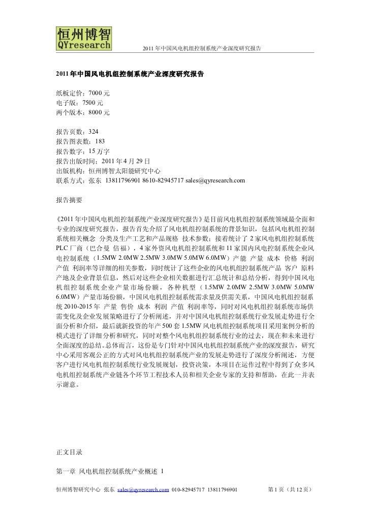 2011 年中国风电机组控制系统产业深度研究报告2011 年中国风电机组控制系统产业深度研究报告纸板定价:7000 元电子版:7500 元两个版本:8000 元报告页数:324报告图表数:183报告数字:15 万字报告出版时间:2011 年 4...