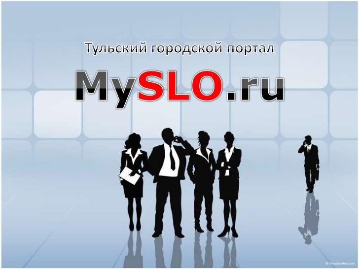 Тульский городской портал<br />MySLO.ru<br />