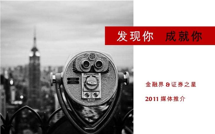 金融界 & 证券之星  2011 媒体推介 发现你  成就你