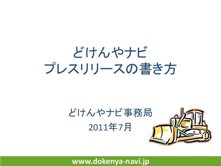 どけんやナビプレスリリースの書き方  どけんやナビ事務局    2011年7月  www.dokenya-navi.jp