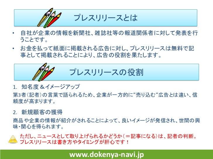 【どけんやナビ】プレスリリースの書き方 2011 Slide 2