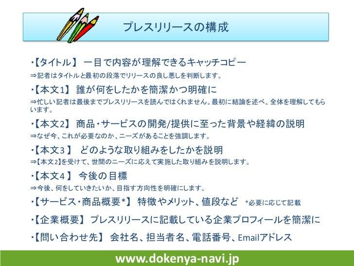 【どけんやナビ】プレスリリースの書き方 2011 Slide 3