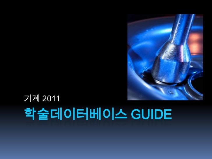 기계 2011<br />학술데이터베이스 Guide<br />