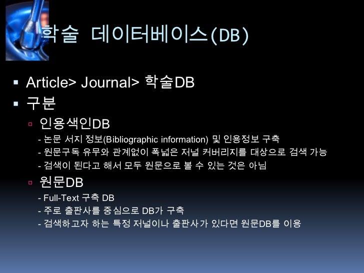 2011 도서관 리소스 가이드(기계) Slide 3