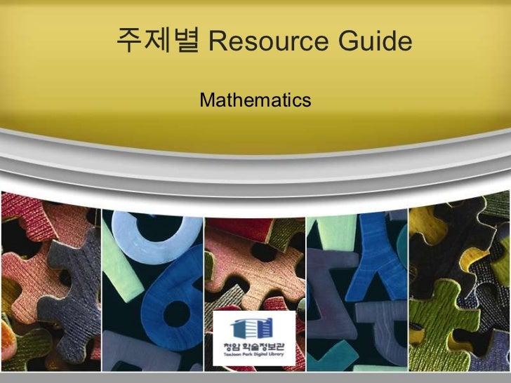 주제별 Resource Guide<br />Mathematics<br />
