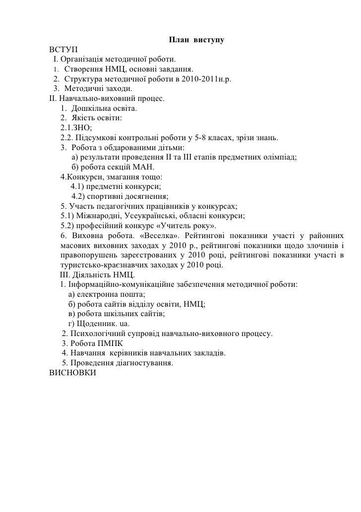 План виступуВСТУП І. Організація методичної роботи.  1. Створення НМЦ, основні завдання.  2. Структура методичної роботи в...