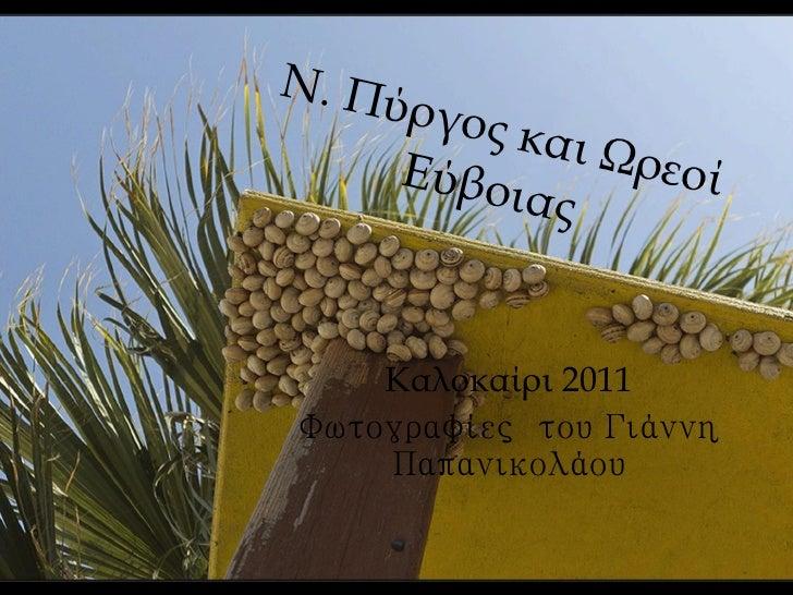 Ν. Πύργος και Ωρεοί Εύβοιας Καλοκαίρι 2011 Φωτογραφίες  του Γιάννη Παπανικολάου