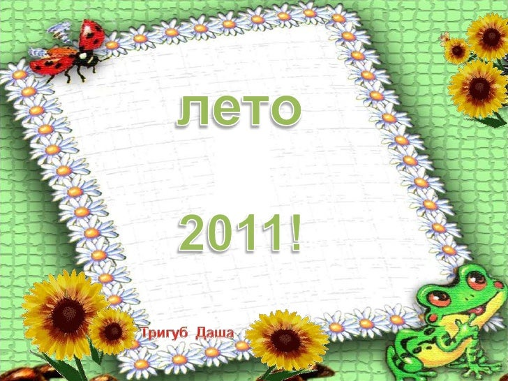 лето<br />2011!<br />ТригубДаша<br />