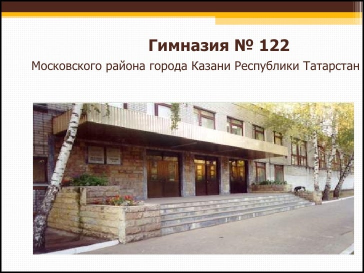 Гимназия № 122 Московского района города Казани Республики Татарстан
