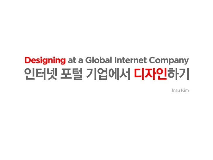 김인수 - 인터넷 포털기업에서 디자인하기