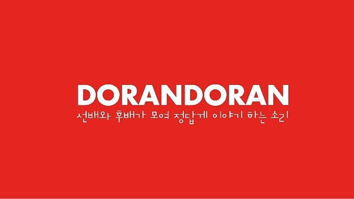 신창우, 박창신 - 도란도란2011 Slide 2