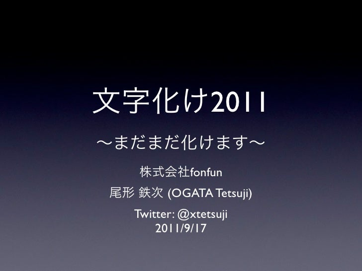 2011          fonfun      (OGATA Tetsuji)Twitter: @xtetsuji    2011/9/17