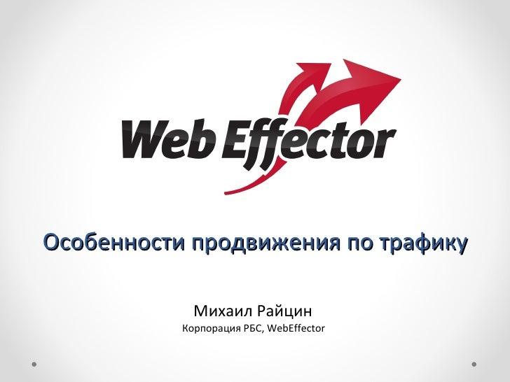 Особенности продвижения по трафику Михаил Райцин  Корпорация РБС,  WebEffector