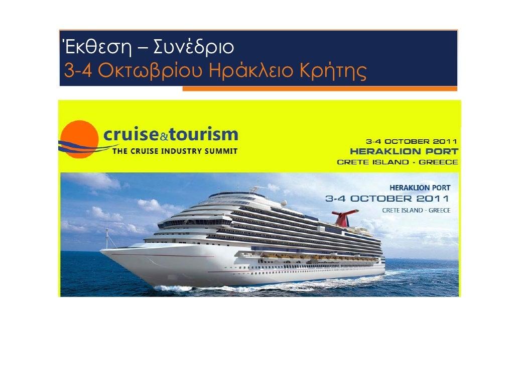 Έκθεση – Συνέδριο3-4 Οκτωβρίου Ηράκλειο Κρήτης