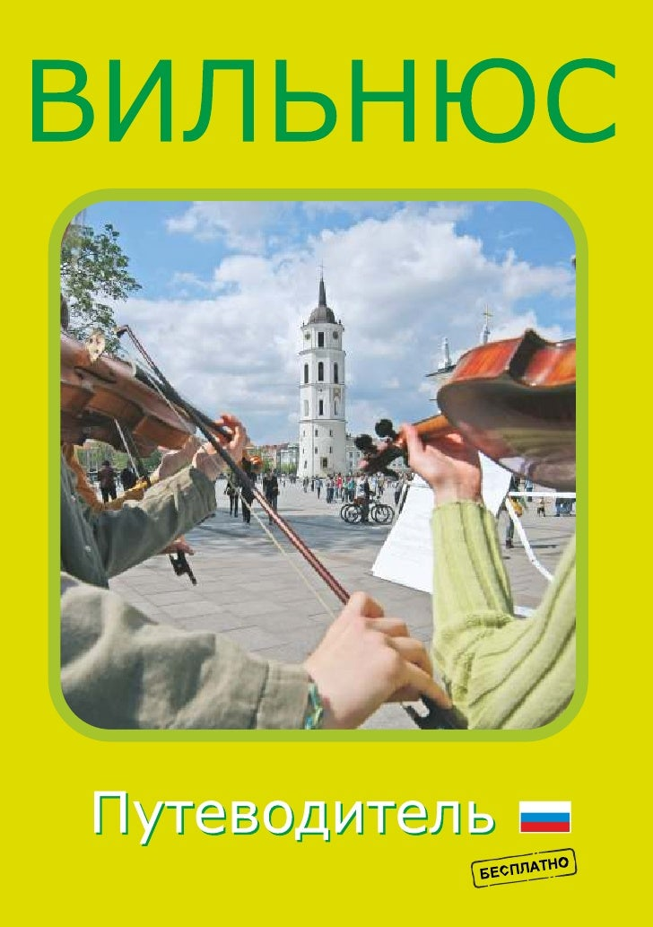 Содержание                                                 Туристическая информация       2                               ...