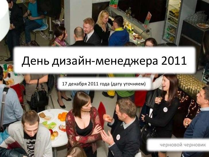 День дизайн-менеджера 2011      17 декабря 2011 года (дату уточняем)                                             черновой ...