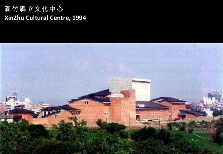 新竹縣立文化中心 XinZhu Cultural Centre, 1994