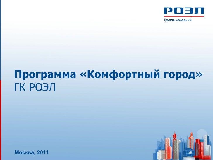 Программа «Комфортный город» ГК РОЭЛ Москва, 20 1 1
