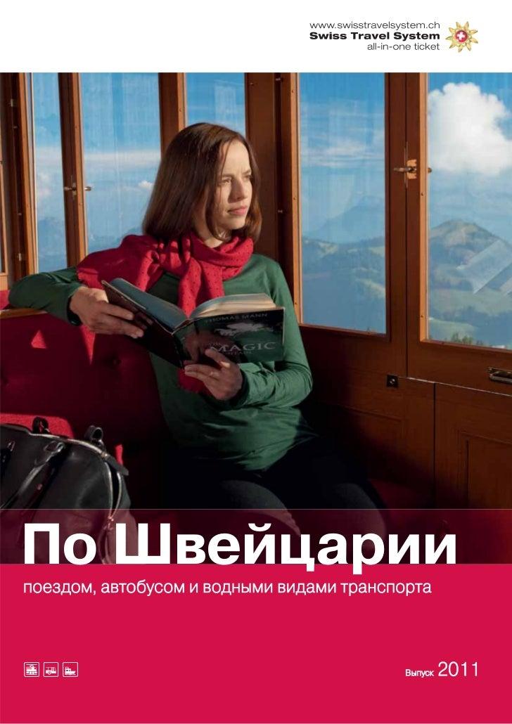 По Швейцариипоездом, автобусом и водными видами транспорта                                           Выпуск   2011