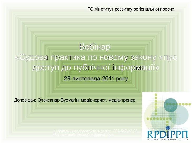 Вебінар  «Судова практика по новому закону «про доступ до публічної інформації» 29 листопада 2011 року Доповідач: Олександ...