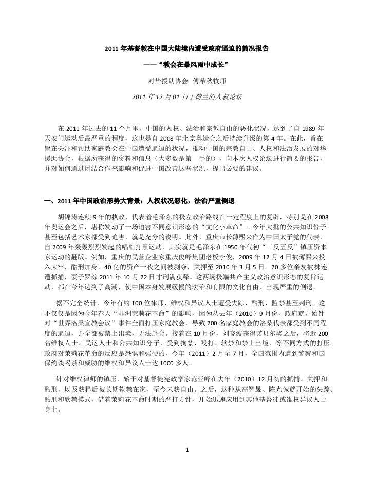 """2011 年基督教在中国大陆境内遭受政府逼迫的简况报告                  ——""""教会在暴风雨中成长""""                   对华援助协会 傅希秋牧师                2011 年 12 月 01 日于..."""