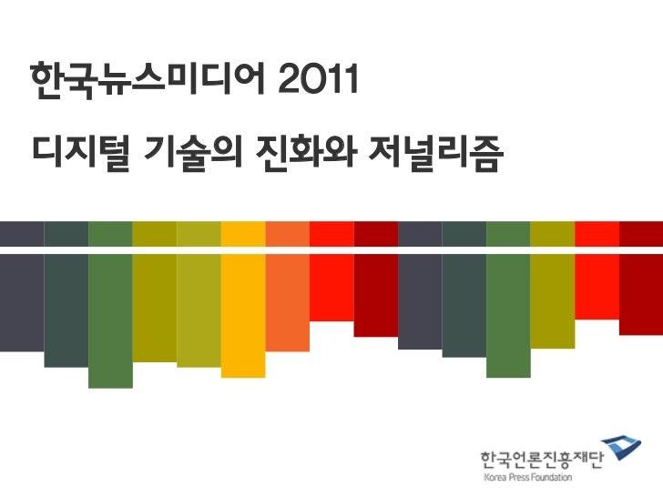 한국뉴스미디어 2011디지털 기술의 진화와 저널리즘
