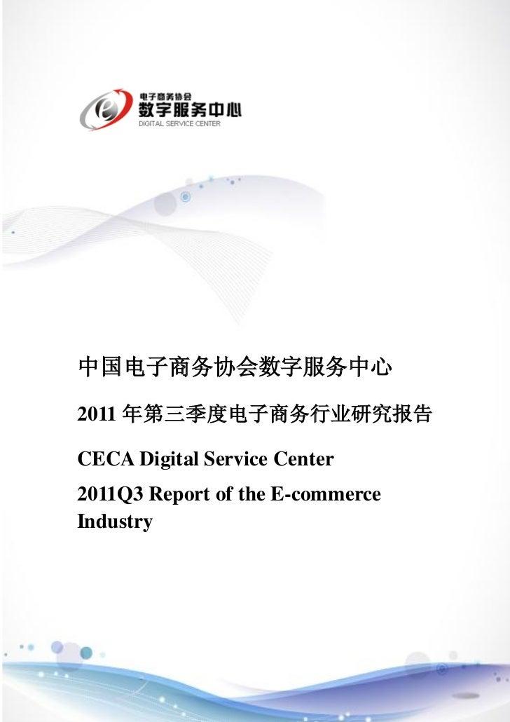 中国电子商务协会数字服务中心2011 年第三季度电子商务行业研究报告CECA Digital Service Center2011Q3 Report of the E-commerceIndustry                      ...