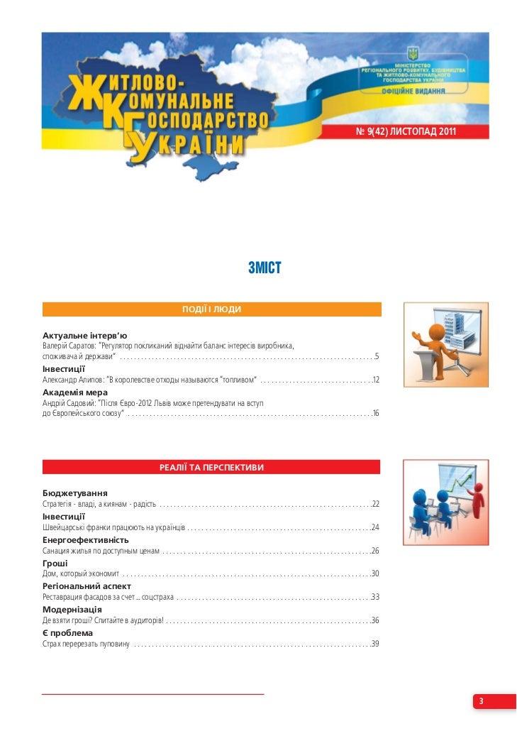 № 9(42) ЛИСТОПАД 2011                                                                                                    З...