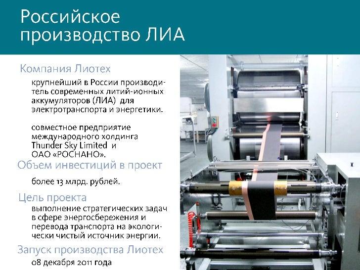 Сферы применения литий-ионных аккумуляторов Slide 2