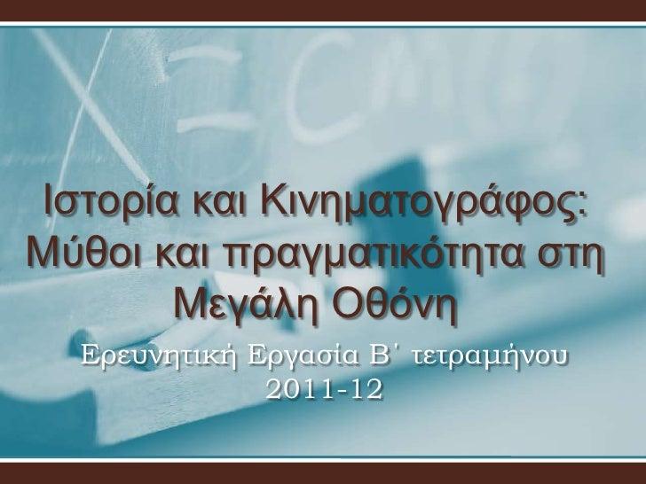 Ιζηνξία θαη Κηλεκαηνγξάθνο:Μύζνη θαη πξαγκαηηθόηεηα ζηε       Μεγάιε Οζόλε  Ερευνητική Εργασία Β΄ τετραμήνου              ...