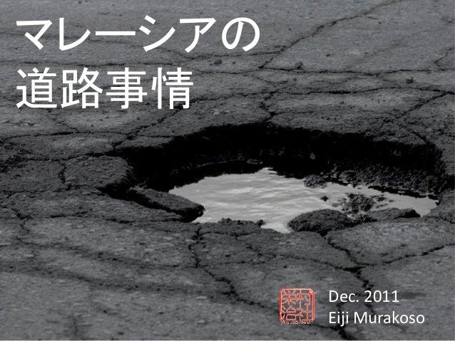 マレーシアの道路事情Dec. 2011Eiji Murakoso