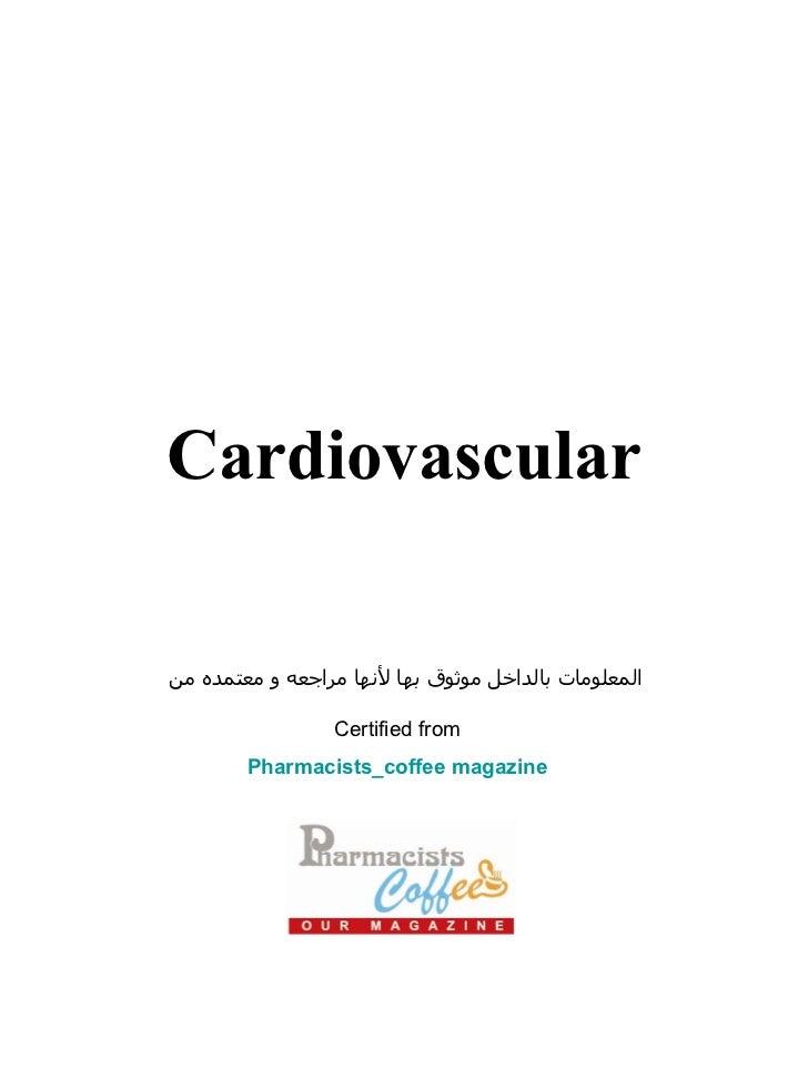 Cardiovascular المعلومات بالداخل موثوق بها لأنها مراجعه و معتمده من Certified from Pharmacists_coffee magazine