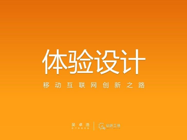 体验设计移 动 互 联 网 创 新 之 路    吴 卓 浩    用   户   体   验   总   监