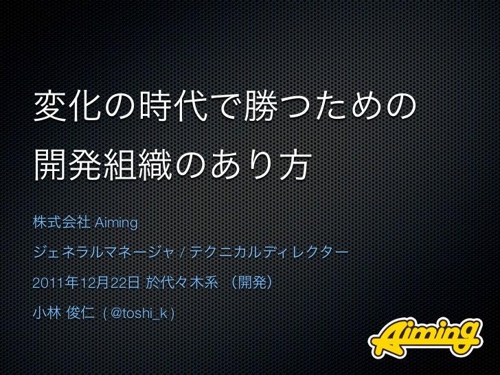 Aiming                           /2011   12    22            ( @toshi_k )