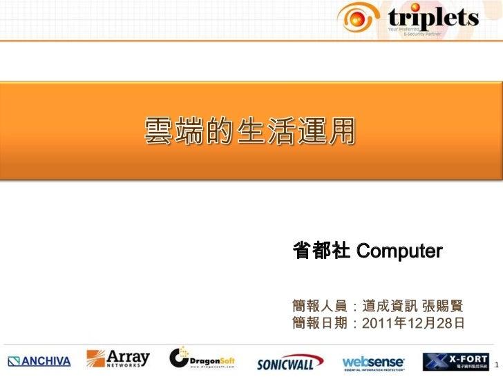 省都社 Computer               1