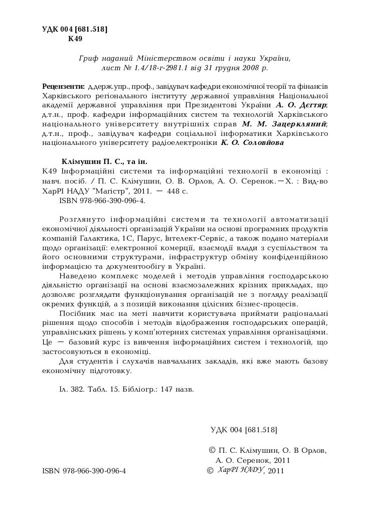 Information systems and technologys in the economic by Klimushin_Orlov_Serenok Slide 2